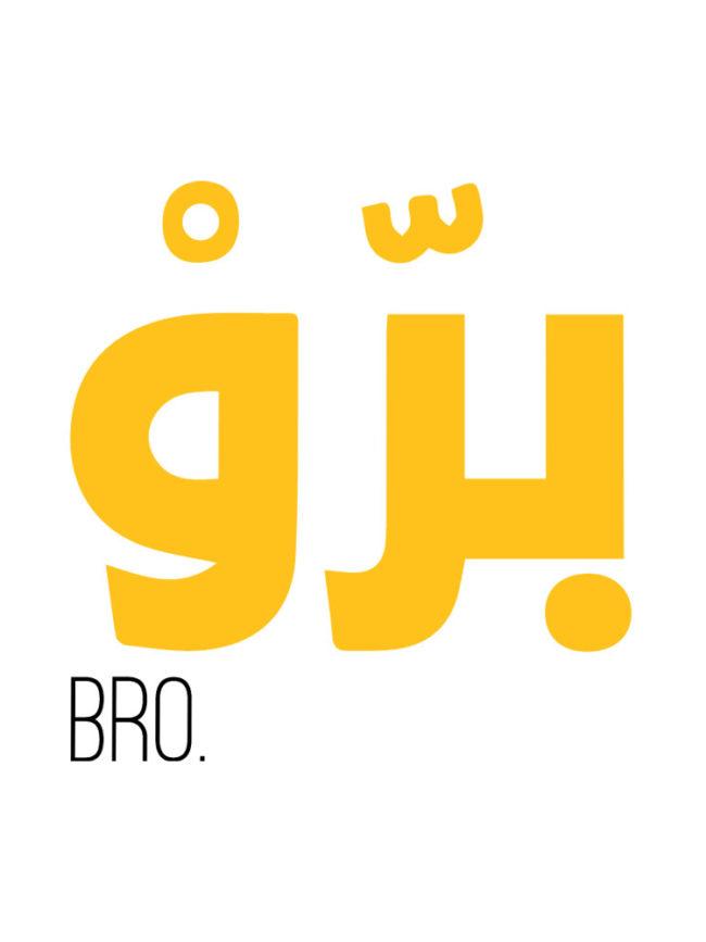 T-shirt Bro