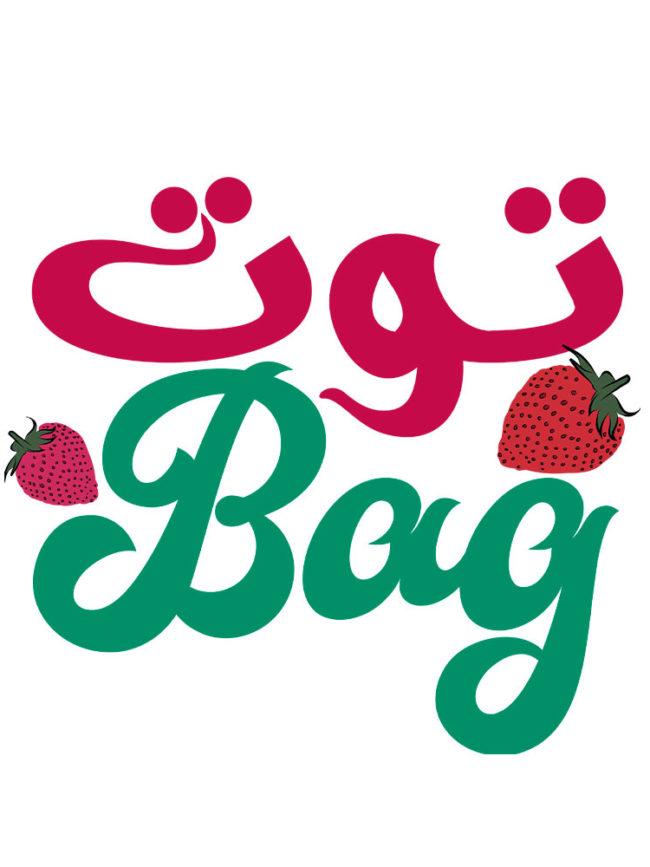 Tote Bag Beldi